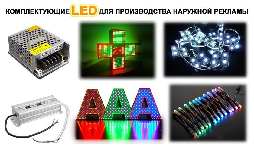 Комплектующие LED для светодиодной рекламы